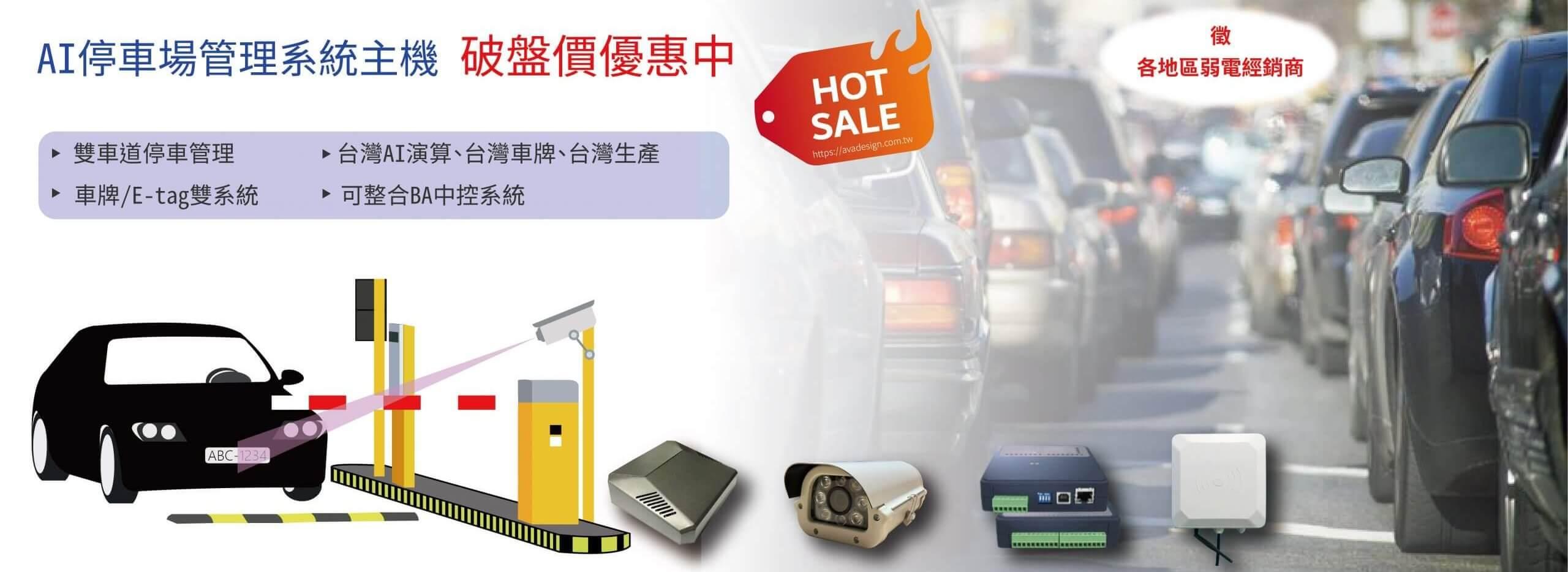 車道管理系統主機( eTag + 車牌辨識)