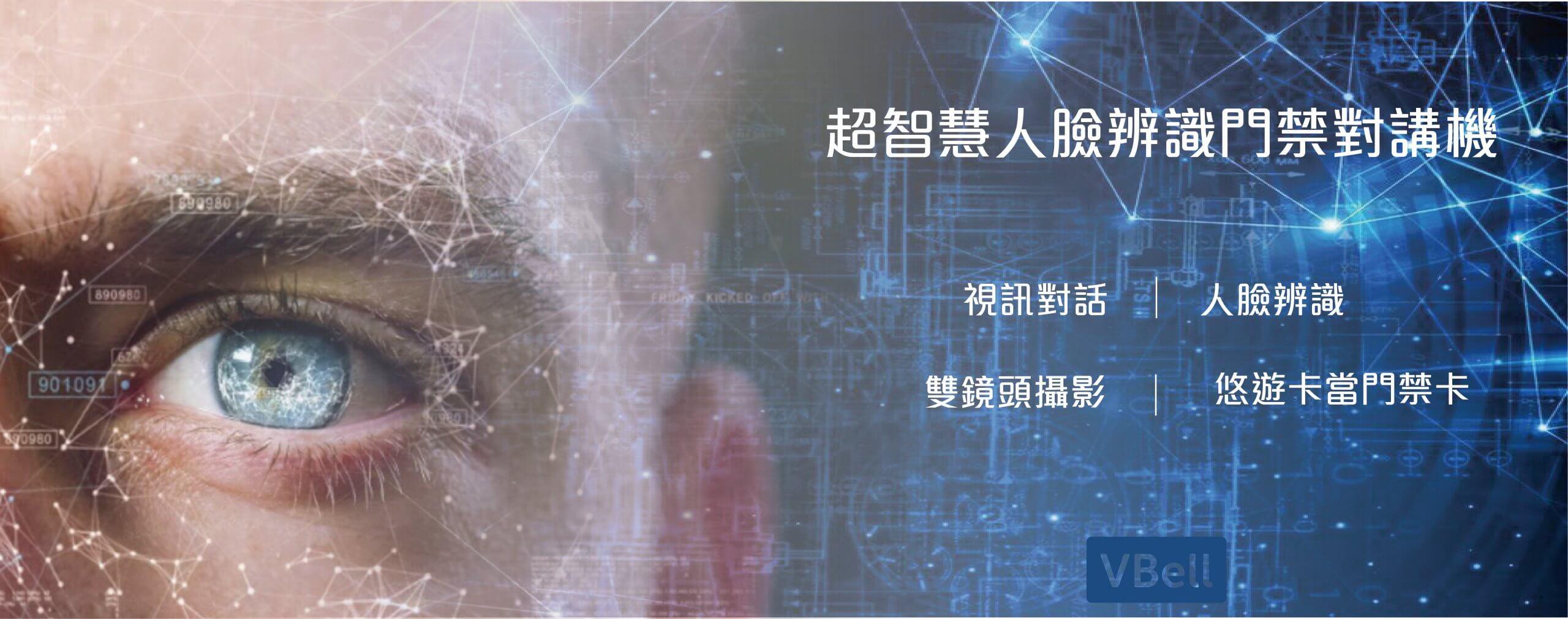 人臉辨識測溫儀/工廠訪客門禁管理